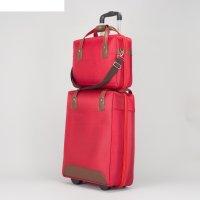 Чемодан с сумкой стиль, 20, 36*18*47, отд на молн, 2 колеса, код замок, бо