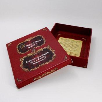 Подарочный короб для родословной книги (pm-pk-2)