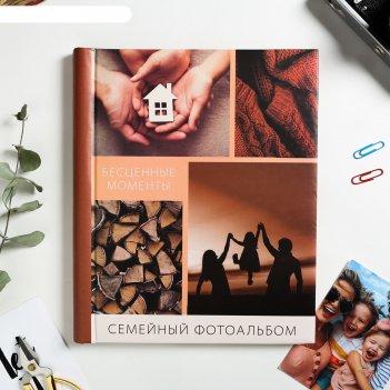 Фотоальбом семейный фотоальбом, 20 магнитных листов