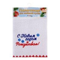Полотенце с вышивкой collorista с новым годом и рождеством, 35 х 72 см, хл