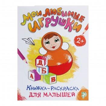 Книжка-раскраска для малышей «мои любимые игрушки»