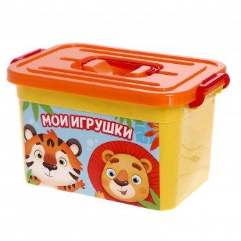 Ящик для игрушек 80901 «мои игрушки » с крышкой и ручками, 6,5 л
