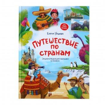 Моя первая книжка. путешествие по странам: энциклопедия для малышей в сказ