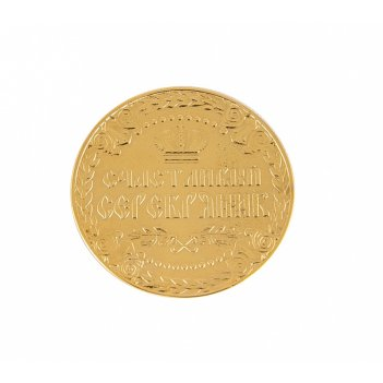 Сувенир монета счастливый серебряник