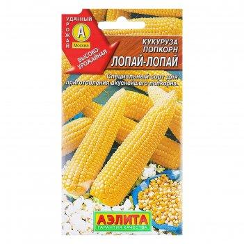 Семена кукуруза попкорн лопай-лопай, 7 г