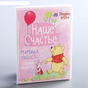 Фотоальбом на 36 фото в мягкой обложке с наклейками наше счастье, медвежон