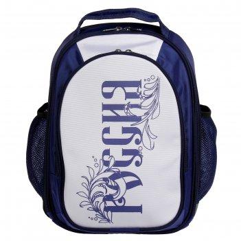 Рюкзак школьный эргономичная спинка luris 37*27*16 бонус «россия», синий 2