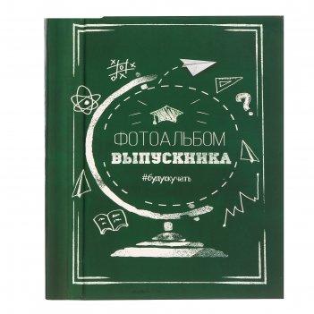 Фотоальбом фотоальбом выпускника, 10 магнитных листов размером 12 х 18,7 с