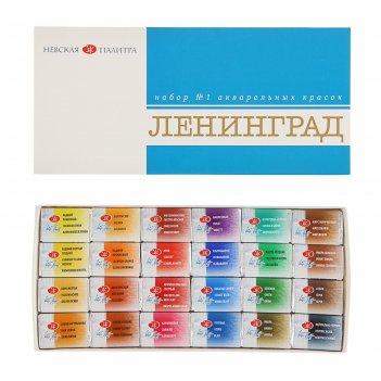 Акварель художественная «ленинград-1», набор в кюветах, 24 цвета, 2.5 мл