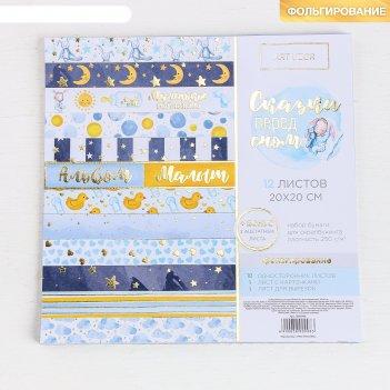 Набор бумаги для скрапбукинга с фольгированием «сказки перед сном», 12 лис