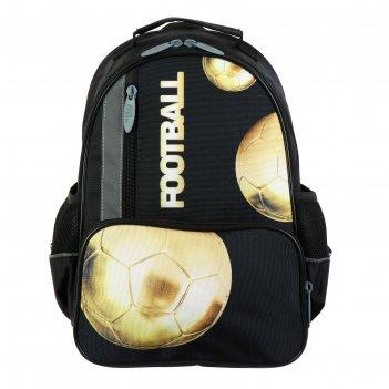 Рюкзак школьный с эргономичной спинкой, calligrata, 37 х 26 х 13, «футбол.