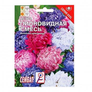 Семена цветов хххl астра пионовидная смесь, о, 2 г
