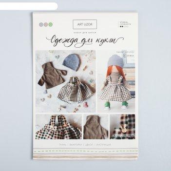 Одежда для куклы «в клетку», набор для шитья, 21 х 29.7 х 0.7 см