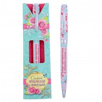 Ручка подарочная самая прекрасная и обаятельная