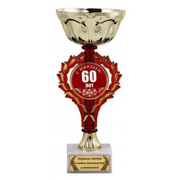Кубок средний 60 лет арт. кбс-163/к