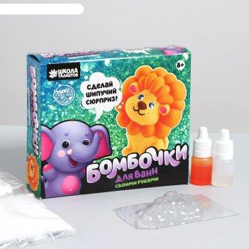 Набор для творчества. бомбочки для ванн своими руками «храбрый львёнок»