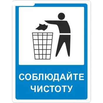 Табличка не мусорить 200х200мм, пвх