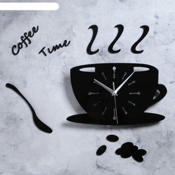 Часы настенные, серия: кухня, время для кофе, 50 см
