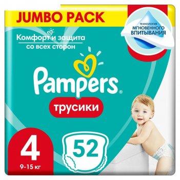 Подгузники-трусики  памперс  для мальчиков и девочек макси 9-14 кг,  52 шт