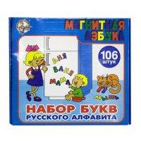 Магнитная азбука набор букв русского алфавита