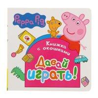 Книжка с окошками. свинка пеппа. давай играть! 30180