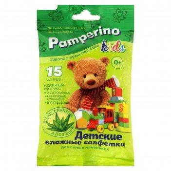 Салфетки влажные «pamperino» детские, 15 шт