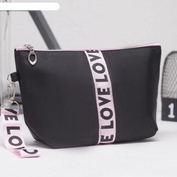 Косметичка-сумка love 22*8*13см, отд на молнии, с ручкой, черно/розовый