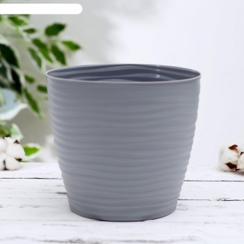 Кашпо дюна d180мм  3л с поддоном, цвет серый