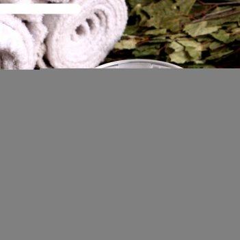 Солевой скраб добропаровъ из белой каменной соли с маслом пихты и травами,