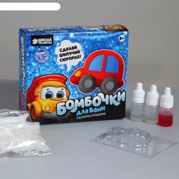 Набор для творчества. бомбочки для ванн своими руками «машинка»