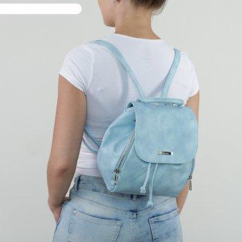 Сумка-рюкзак 598, 22*14*23, отд на шнурке, 3 н/кармана, голубой