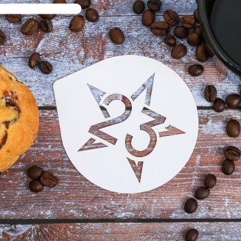 Трафарет для кофе «23 февраля» 9.5 x 8.5 см