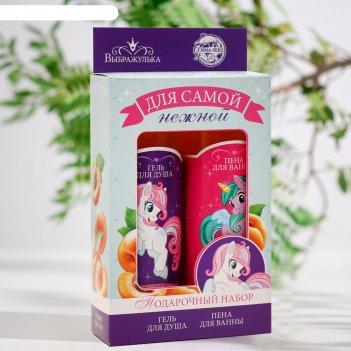 Набор для девочки для самой нежной! ( персиковый гель для душа + персикова