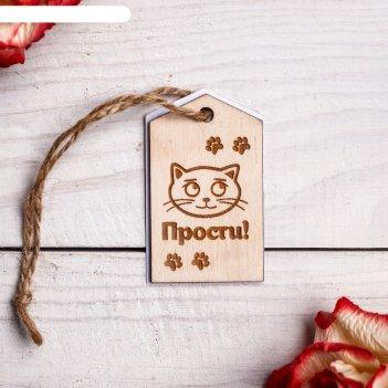 Деревянная открытка-шильдик прости! котик, 70 х 45 мм