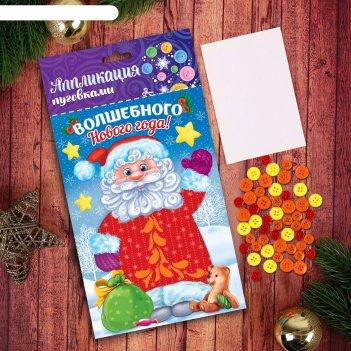 Аппликация пуговками волшебного нового года!, дедушка мороз