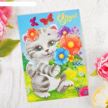 Аппликация пайетками с 8 марта котёнок + 4 цвета пайеток по 7 г