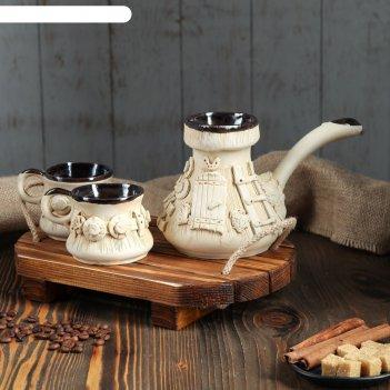 Набор кофейный из 3-х предметов: турка, 2 чашки