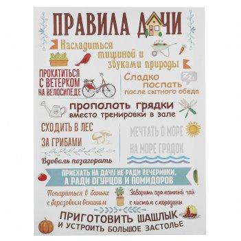 Постер правила дачи