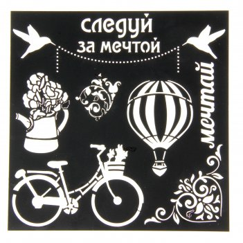 Трафарет для творчества следуй за мечтой