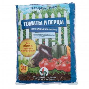 Грунт томаты и перцы  народный грунт, 10 л