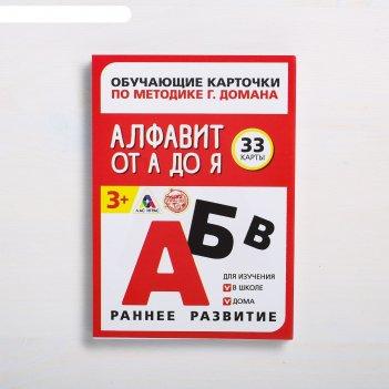 Обучающие карточки по методике г. домана алфавит от а до я