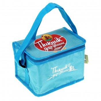 Сумка - холодильник малая пикник для двоих 5 л