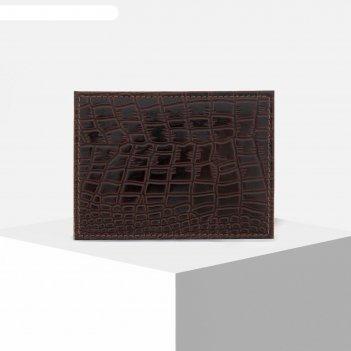 Обложка для автодокументов, цвет коричневый крокодил мелкий