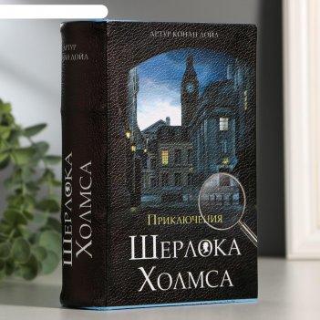 Сейф-книга приключения шерлока холмса, 5.7х13х18 см, ключевой замок