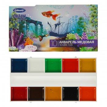 Акварель медовая cullinan «океан», 10 цветов, в картонной коробке, без кис