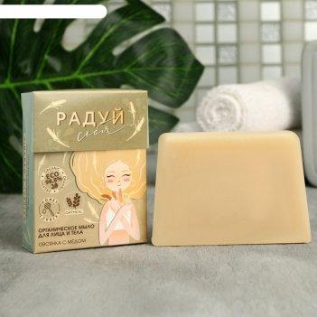 Мыло для лица и тела радуй себя 100г, овсянка с медом