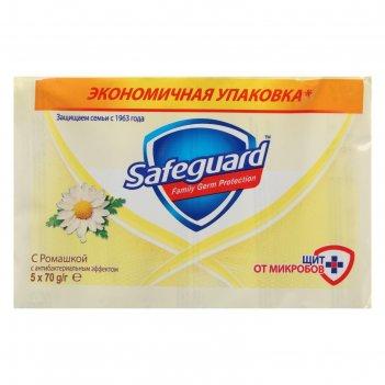 Мыло туалетное safeguard ромашка, 5 шт. по 75 г