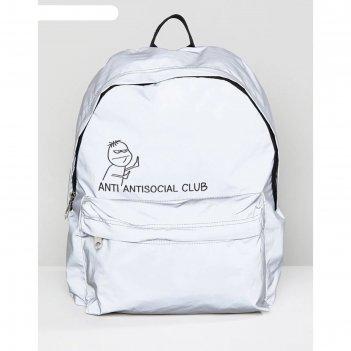 Рюкзак светоотражающий anrti anti social