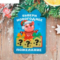 Магнит деревянный со скретч-слоем новогоднее пожелание