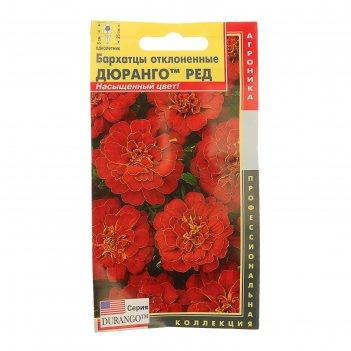 Семена цветов бархатцы отклоненные дюранго ред, о, 10 шт